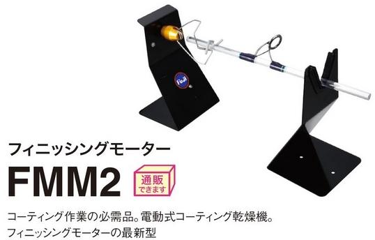 富士工業 フィニッシングモーター fmm2