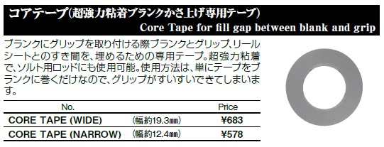 マタギ コアテープ
